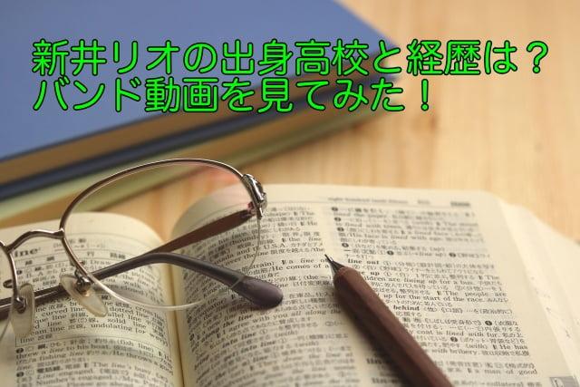 新井リオ 高校
