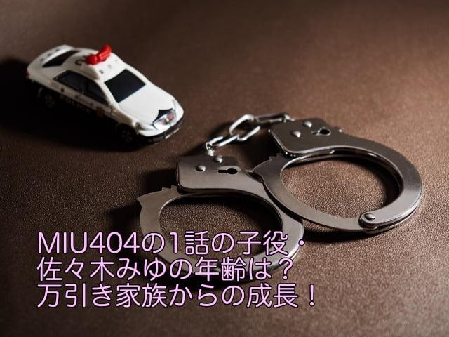 miu404 1話 子役