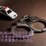 MIU404の1話の子役・佐々木みゆの年齢は?万引き家族からの成長!