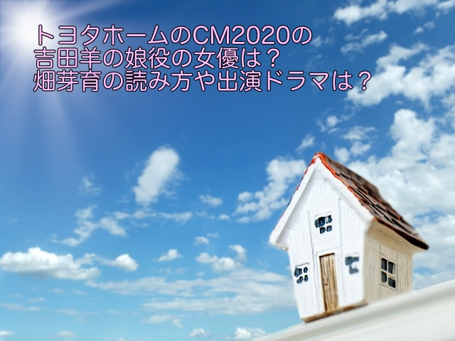 トヨタホーム cm 2020 娘
