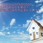 トヨタホームのCM2020の吉田羊の娘役の女優は?畑芽育の読み方や出演ドラマは?