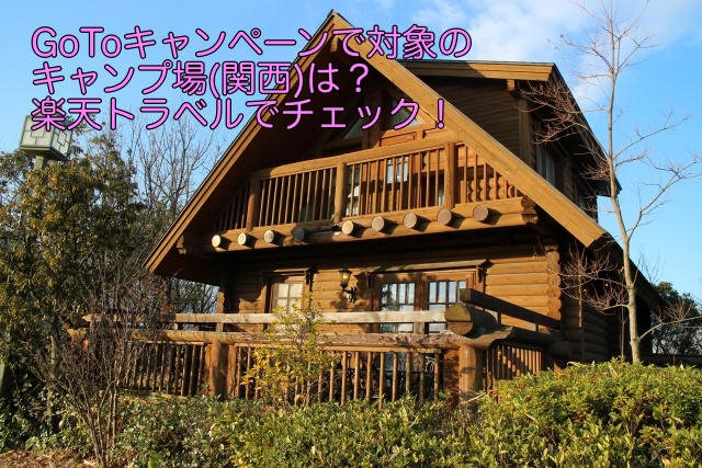 gotoキャンペーン キャンプ場
