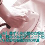 【しみ】黒ずくめの謎の女役の女優・関めぐみはデスノート出演|世にも奇妙な物語2020年夏