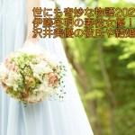 世にも奇妙な物語2020夏の伊藤英明の妻役女優!沢井美優の彼氏や結婚は?