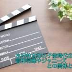 水沢林太郎の子役時代の画像!菅田将暉やジャニーズとの関係とは?
