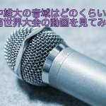 竹中雄大の音域はどのくらい?口笛世界大会の動画を見てみた!