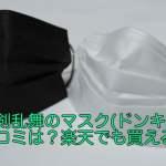 刀剣乱舞のマスク(ドンキ)の口コミは?楽天でも買える!