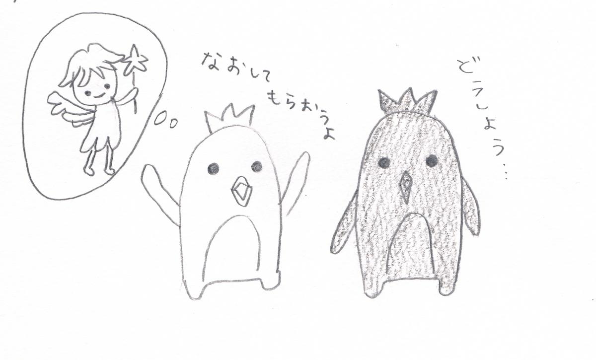 8/27 乙女座5度「妖精の夢を見る男」