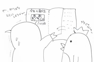 5/12 伝統の基本に戻る 牡牛座22度「荒れた水の上を飛ぶ白い鳩」