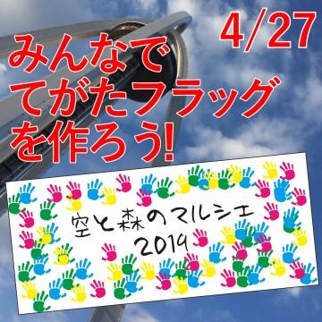 4/27 手形フラッグを作ろう!みんな参加してね!