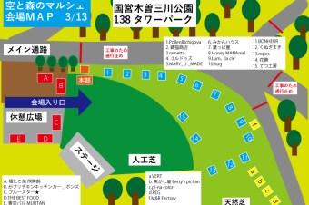 3/13・14空と森のマルシェ会場MAP