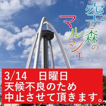 3/14空と森のマルシェ中止のお知らせ