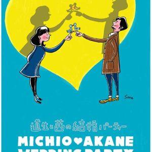 Michio & Akane Wedding Party