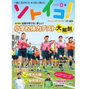 ソトイコ (学研ホールディングス出版)