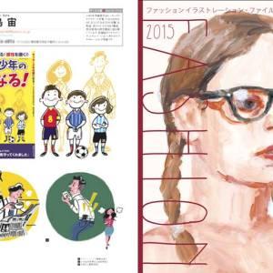 ファッションイラストレーション・ファイル2015 (玄光社)