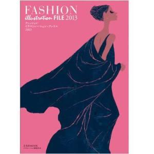 ファッションイラストレーション・ファイル2013 (玄光社)