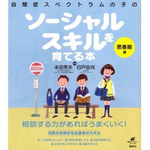 自閉症スペクトラムの子のソーシャルスキルを育てる本 思春期編 (講談社出版)