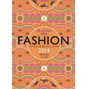 ファッションイラストレーション・ファイル2014 (玄光社)