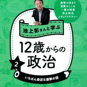 池上彰さんと学ぶ12歳からの政治 (学研プラス)