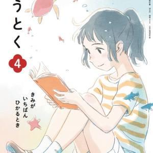 小学校道徳教科書四年生(光村図書出版)