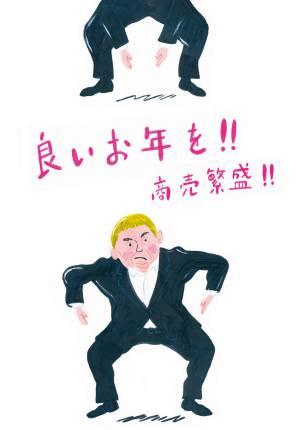 イラストレーター豊島宙が描いたビートたけしさんの似顔絵