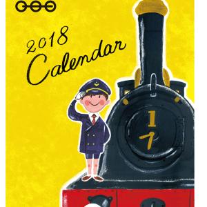2018年鉄道博物館カレンダー