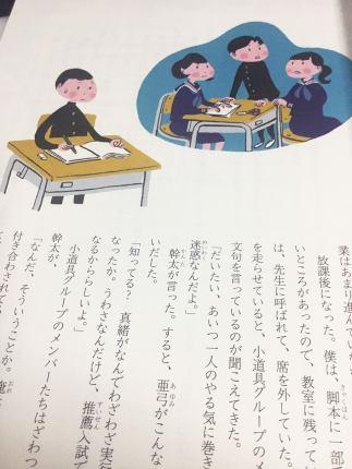 イラストレーター豊島宙が描いた光村図書道徳の教科書のイラストレーション