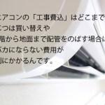 aircon_kojihikomi