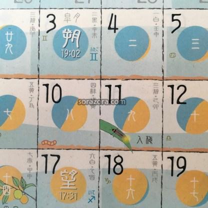 Hacarame Moon Calendar 2019