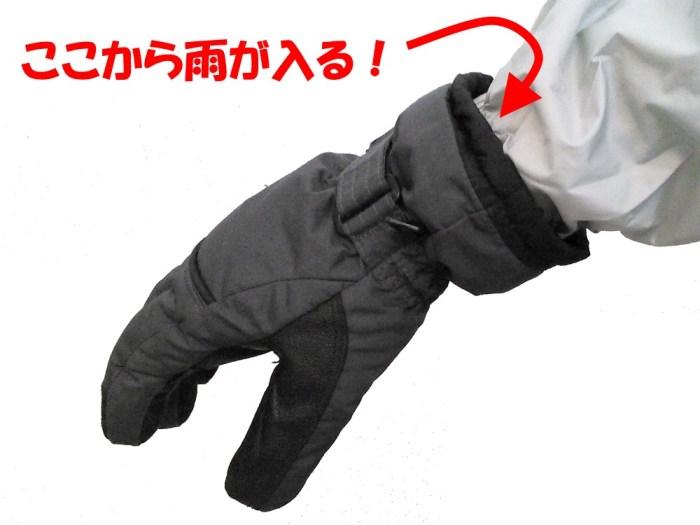 カッパの袖に手袋が入らないと雨が入って濡れます