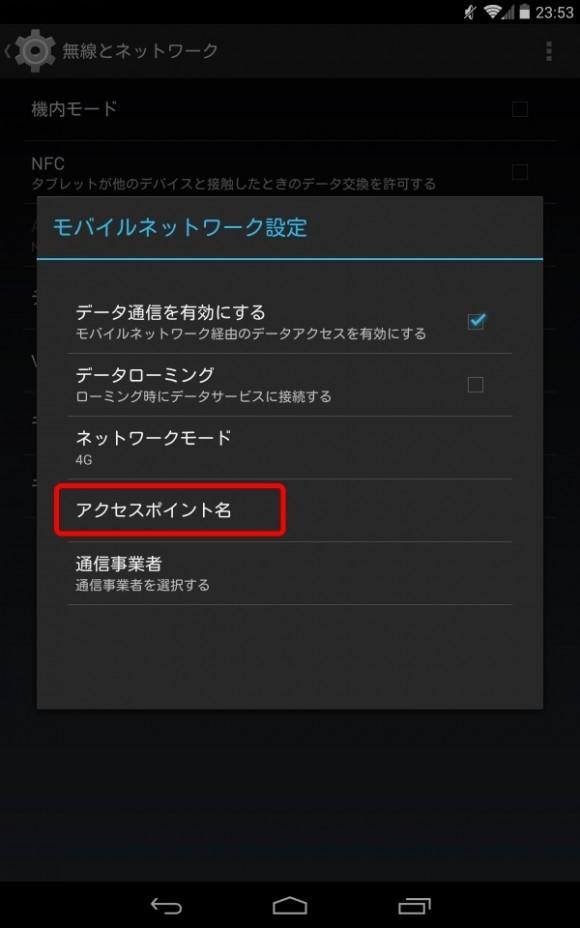 NEXUS7設定3