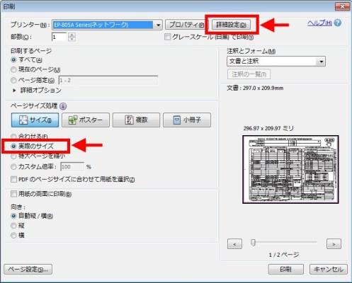 pdf 印刷 濃く する