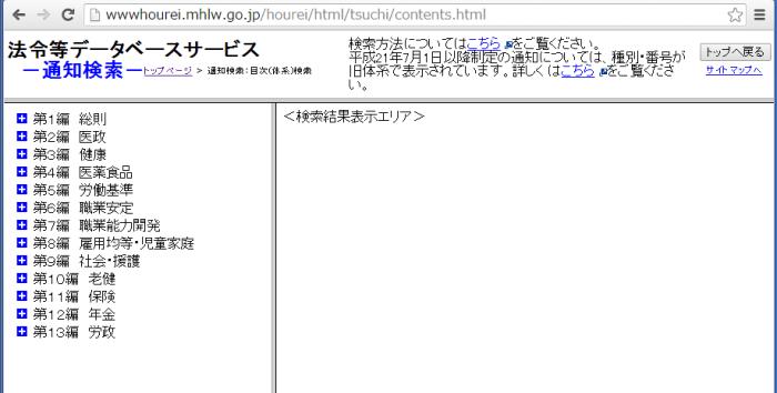 法令等データベースサービスの目次検索の検索画面