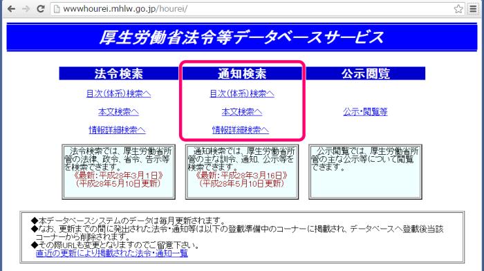 法令等データベースサービスのトップ画面