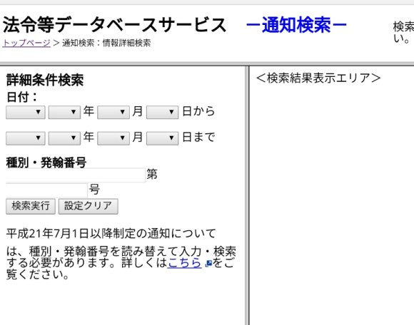 詳細情報検索の画面