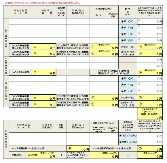 保険料控除申告書の計算機