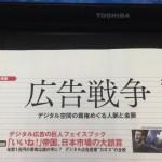 ソーシャルメディアの巨人、日本市場での大誤算・・・