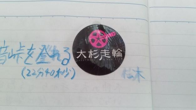 P_20160819_123627[1]
