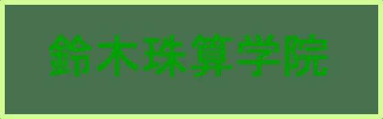 鈴木珠算学院