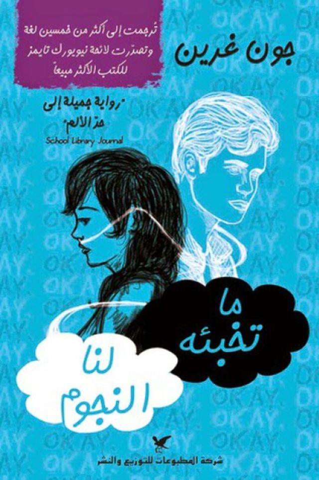 csillagainkban-a-hiba-arab