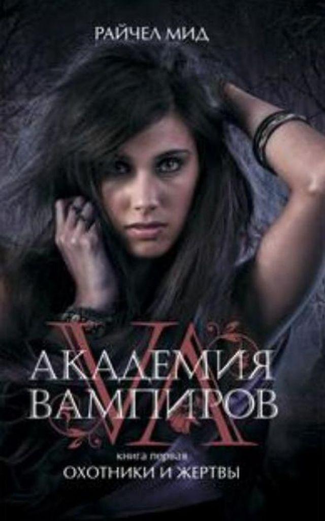 vampirakademia-19-orosz