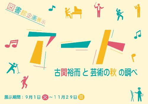 相馬市図書館企画展示「『アート』古関裕而と芸術の秋の調べ」1