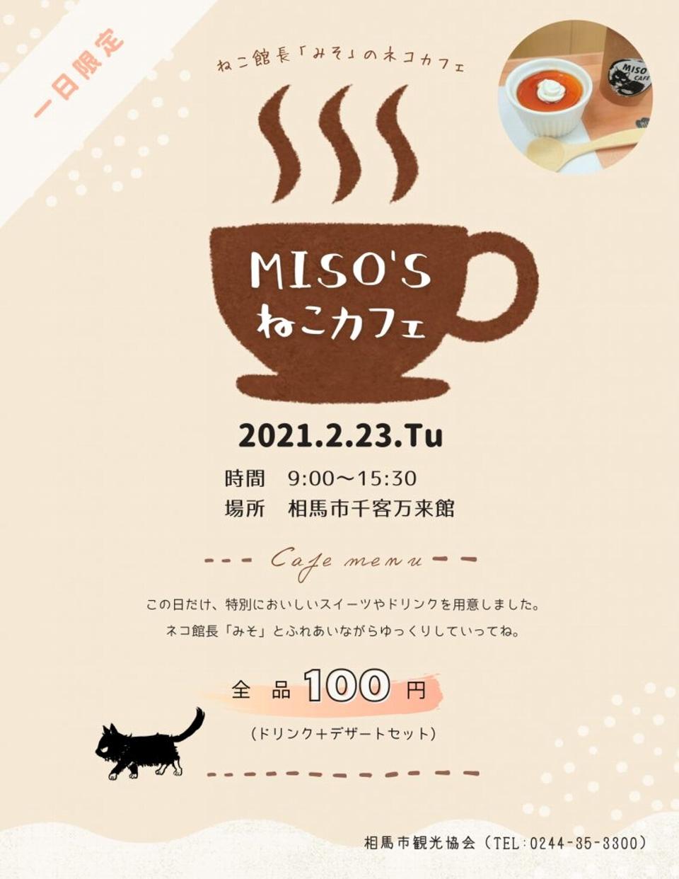 MISO'S ねこカフェ