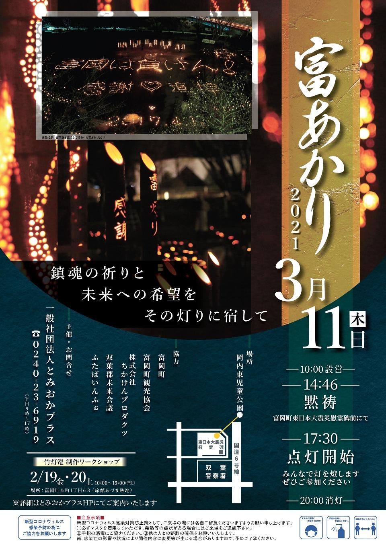 富岡町 - 富あかり2021