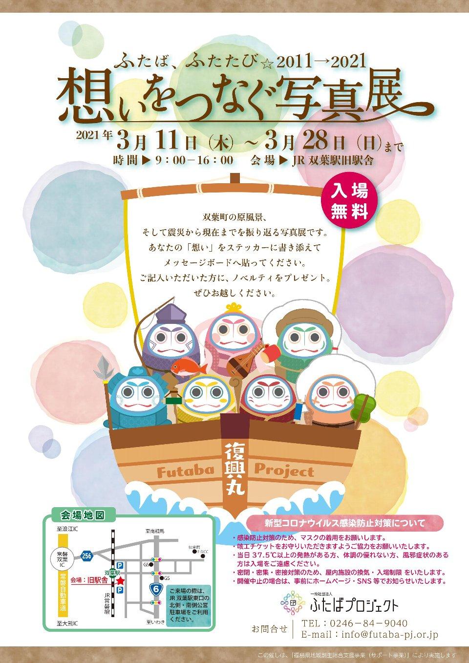 ふたば、ふたたび☆2011→2021想いをつなぐ写真展