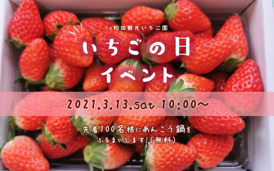 和田観光苺組合-いちごの日イベント(3月)