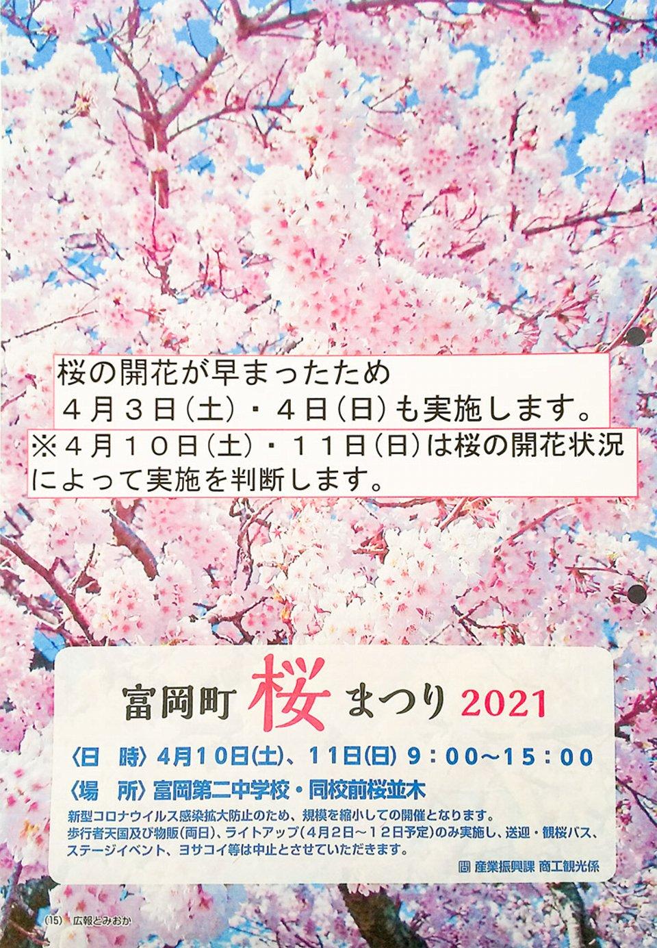 富岡桜まつり2021