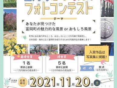 第1回 富岡町魅力再発見 フォトコンテスト
