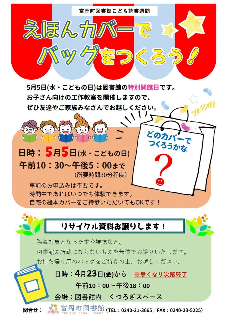 【富岡町】児童向け工作教室『えほんカバーでバッグづくり』 @ 富岡町図書館 くつろぎスペース