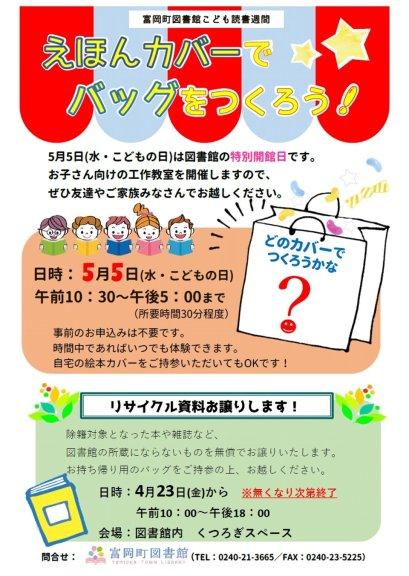児童向け工作教室 - 富岡町